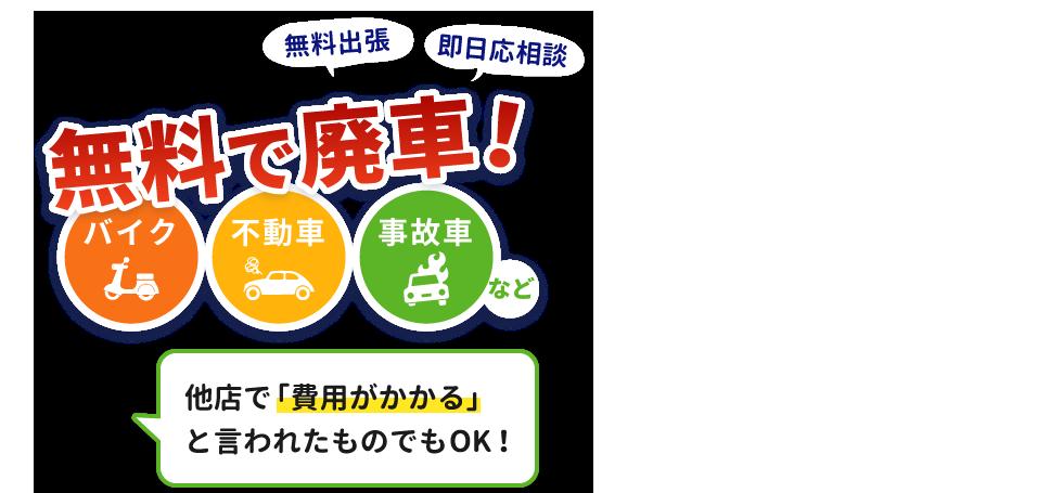 関東エリア/バイク処分・引取り・無料回収・廃車で《満足度NO.1》T-syle メインイメージ